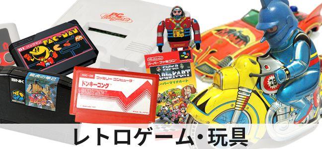 レトロゲーム・玩具買取カテゴリー