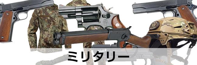 モデルガン・エアガン・ミリタリー買取カテゴリー