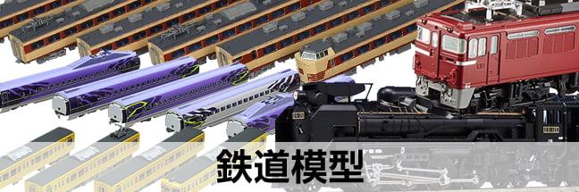 鉄道模型・Nゲージ・HOゲージ・Zゲージ買取カテゴリー