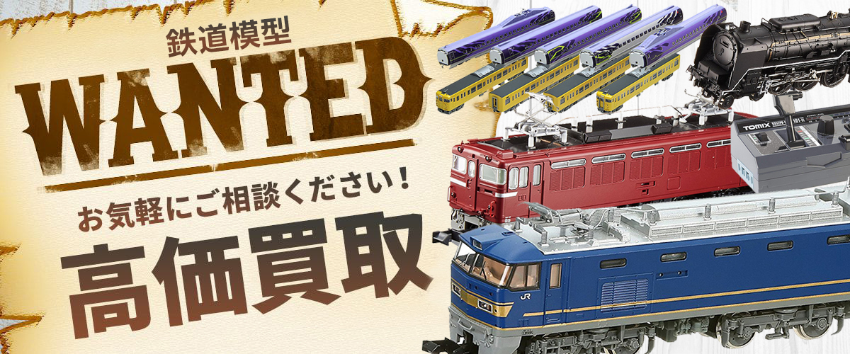 鉄道模型買取メインバナー