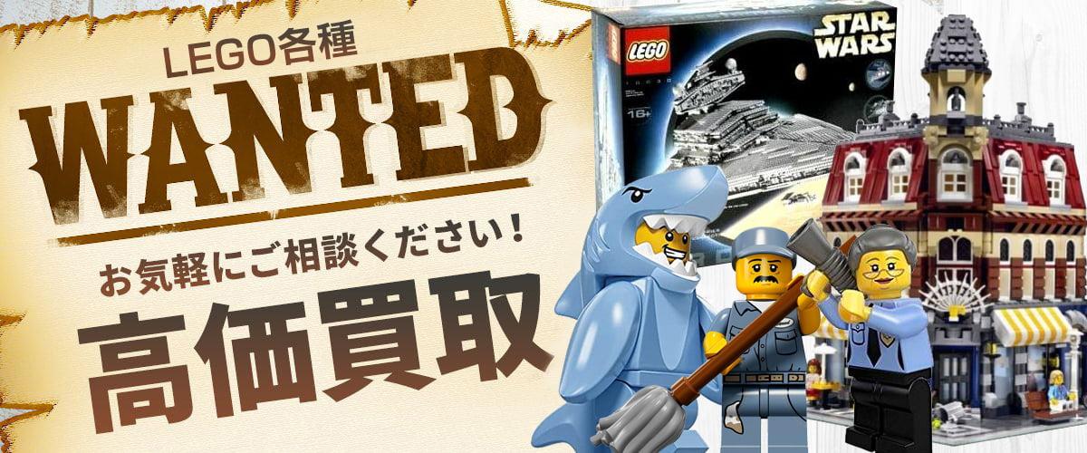 LEGOレゴ買取メインバナー