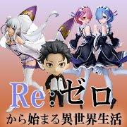 Re:ゼロから始まる異世界生活 フィギュア 買取価格表