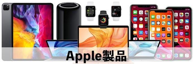 Apple製品買取カテゴリー