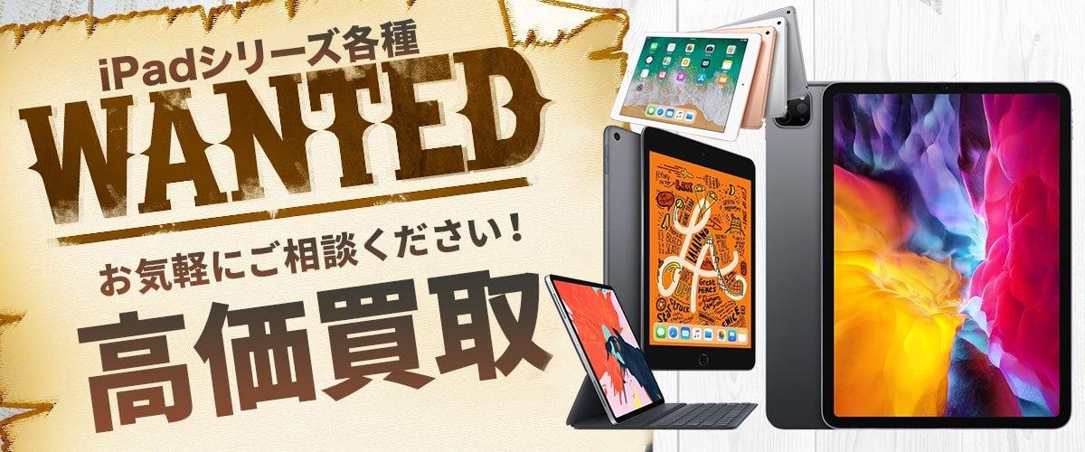 iPadシリーズ 買取メインバナー