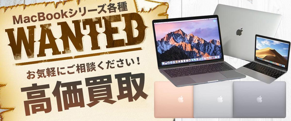 MacBookシリーズ 買取メインバナー